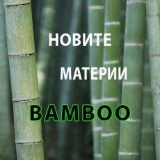 НОВИТЕ МАТЕРИИ (Bamboo)